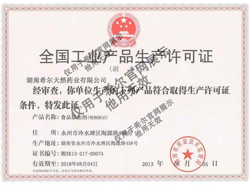 生產許可證全國工業生產(食品添加劑).jpg