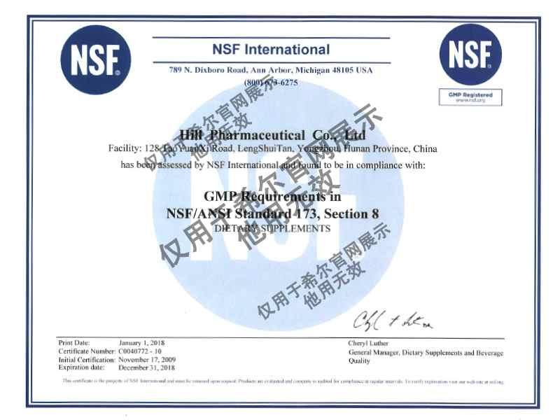 美國(FDA)認證的cGMP證書.jpg