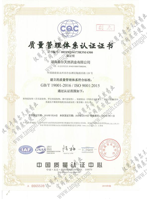 質量管理體系認證書中文.jpg