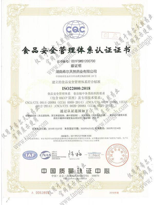 食品安全体系管理认证书中文.jpg