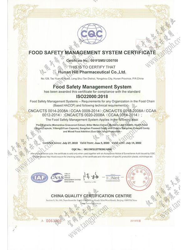 食品安全體系管理認證書英文.jpg