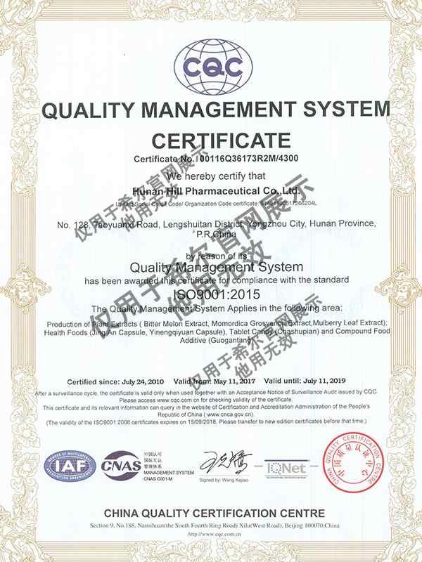 食品質量體系管理認證書中文.jpg