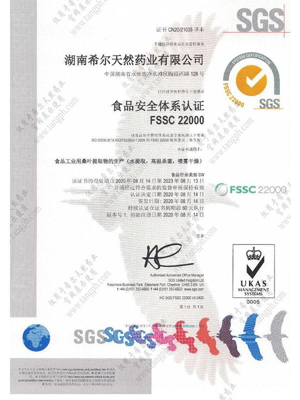 FSSC2200食品安全体系认证证书中文