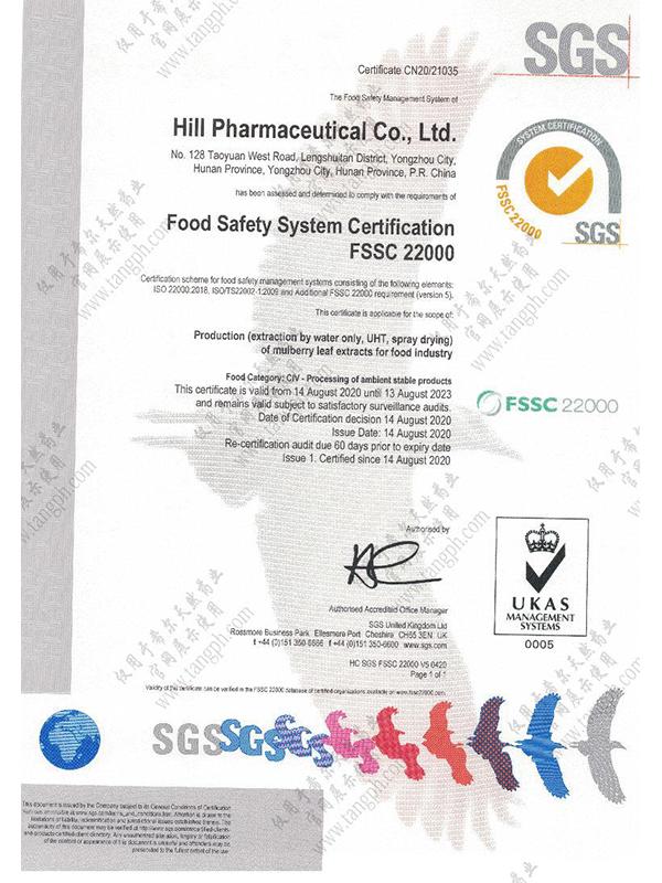 FSSC2200食品安全体系认证证书英文