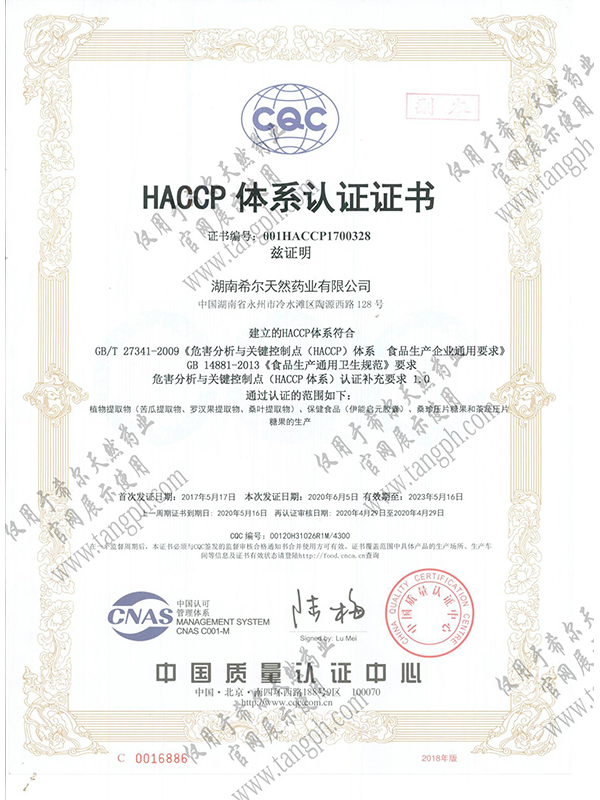 HACCP體系認證證書中文.jpg