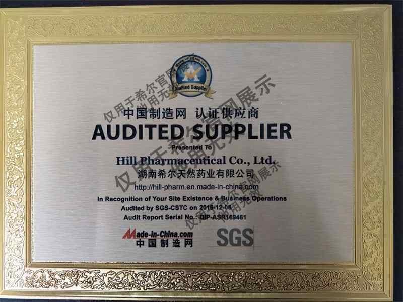 中國制造網-認證供應商.jpg