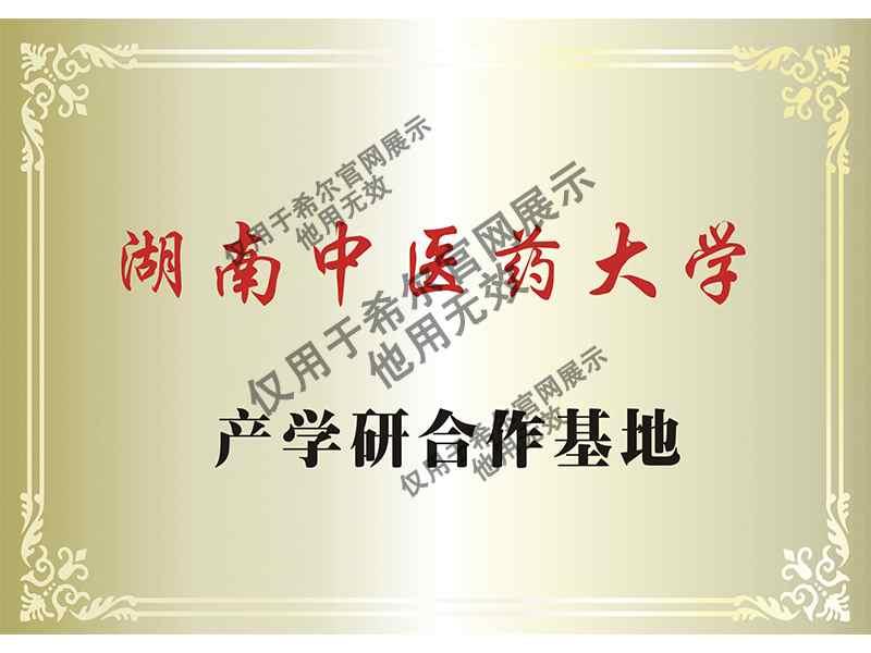 湖南中醫藥大學產學研合作基地.jpg