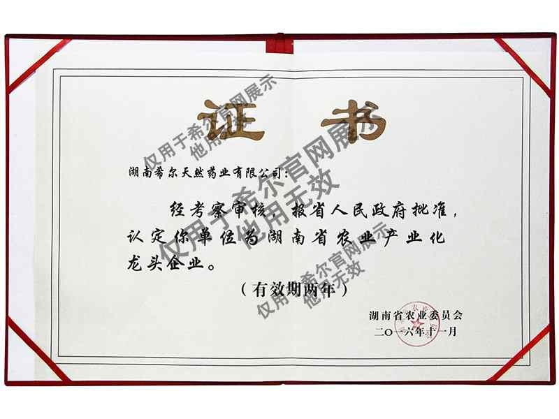湖南省農業產業化龍頭企業證書.jpg
