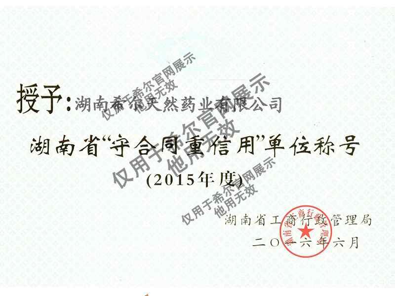 湖南省守合同重信用單位稱號.jpg