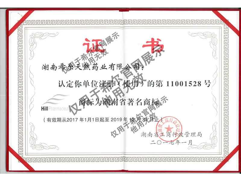 湖南省著名商標.jpg