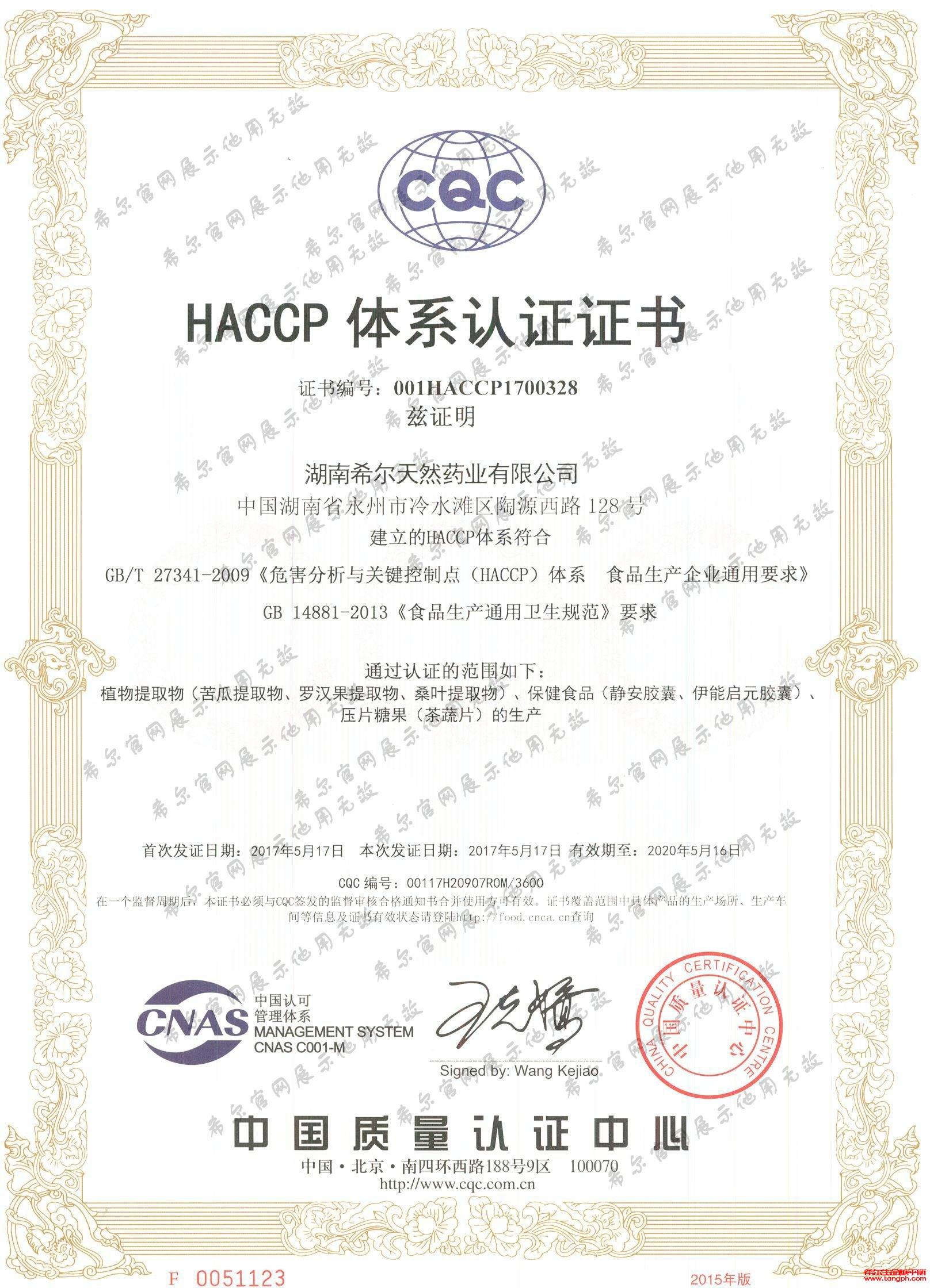 45HACCP中文