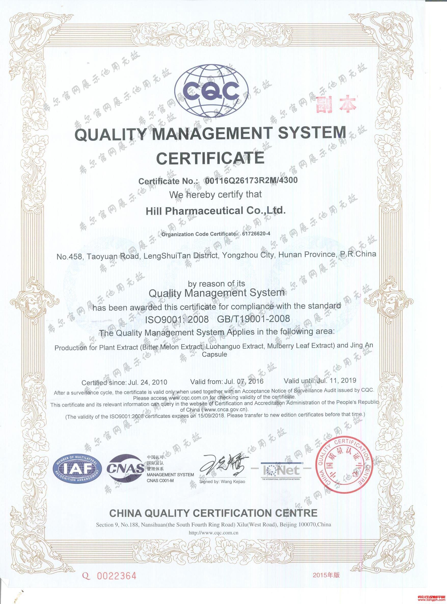 质量管理体认证英文版