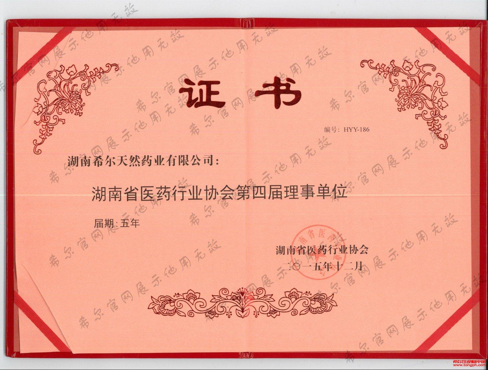 湖南省医药行业协会第四届理事单位证书