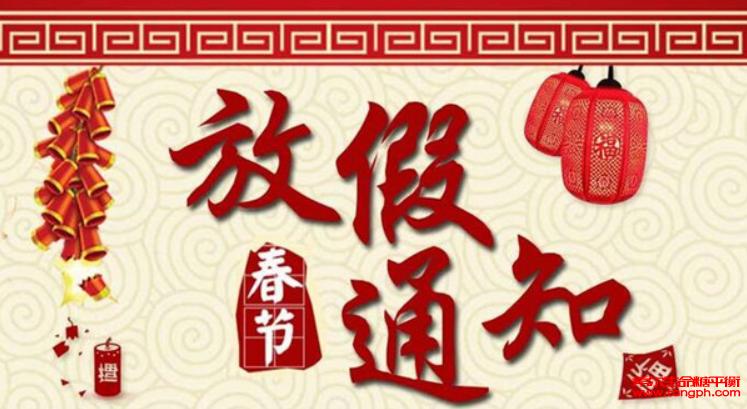 2019年希尔春节放假通知
