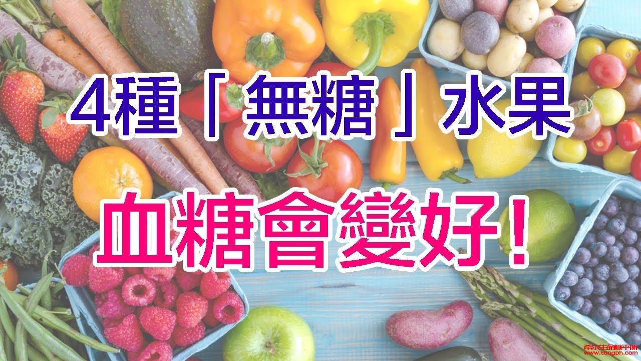 糖尿病能吃什么水果,是不是只能吃无糖的