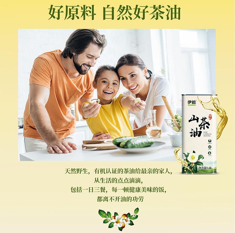 伊能有机山茶油-低温压榨-纯天然、无添加-1.6L/罐