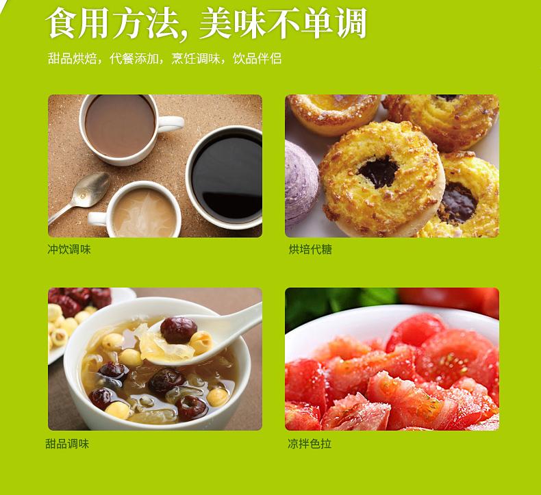 天然甜菊糖代糖罗汉果甜苷赤藓糖醇无糖食品甜味剂无热量0卡咖啡