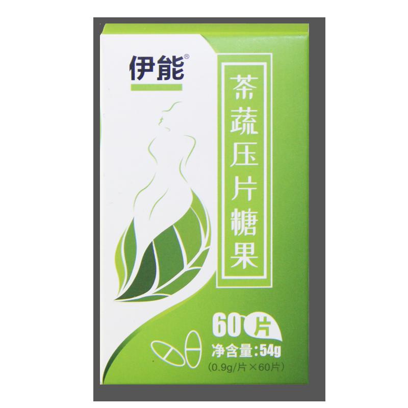 茶蔬片-茶疏压片糖果